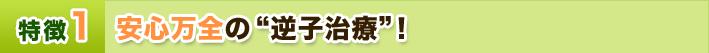 "特徴1安心万全の""逆子治療""!"