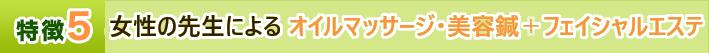 特徴5女性 施術者によるオイルマッサージ・美容鍼!